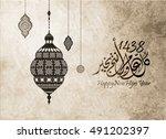 happy new '' hijri year '' 1438 ... | Shutterstock .eps vector #491202397