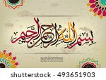 arabic and islamic calligraphy... | Shutterstock .eps vector #493651903