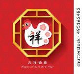 2017 year of rooster. chinese... | Shutterstock .eps vector #495163483