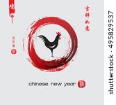 new year of the rooster 2017...   Shutterstock .eps vector #495829537