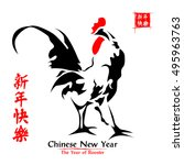 chinese painting rooster.... | Shutterstock .eps vector #495963763