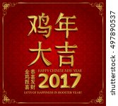 chinese greeting card.... | Shutterstock .eps vector #497890537