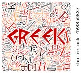 creative greek alphabet texture ... | Shutterstock . vector #498850837