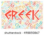 creative greek alphabet texture ... | Shutterstock . vector #498850867