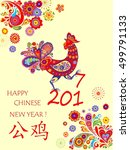 greeting decorative card for... | Shutterstock .eps vector #499791133