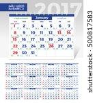 tamil hijri calendar 2017.... | Shutterstock .eps vector #500817583
