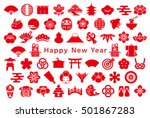 Japanese Design Icons. New Yea...