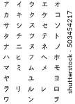 vector set of black katakana... | Shutterstock .eps vector #503454217