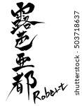 Calligraphy Robert and Japanese textRobert