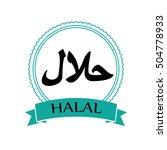 halal sign badge emblem... | Shutterstock .eps vector #504778933