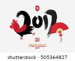 oriental happy chinese new year ... | Shutterstock .eps vector #505364827