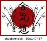 aikido   vector japanese...