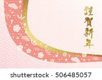 japanese new year's card.  it's ... | Shutterstock .eps vector #506485057