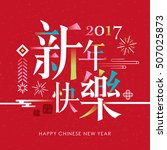 2017 chinese new year card.... | Shutterstock .eps vector #507025873