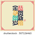 chinese new year card design ... | Shutterstock .eps vector #507126463
