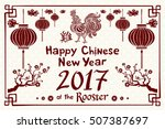 happy chinese new year 2017... | Shutterstock .eps vector #507387697