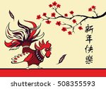 vector element of design logo ... | Shutterstock .eps vector #508355593