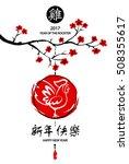 vector element of design logo ... | Shutterstock .eps vector #508355617