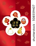japanese new year's card.  it's ... | Shutterstock .eps vector #508559407