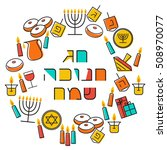 hanukkah holiday background.... | Shutterstock .eps vector #508970077