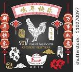 chalkboard 2017 chinese new... | Shutterstock .eps vector #510270097