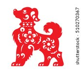red paper cut a dog zodiac and... | Shutterstock .eps vector #510270367