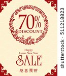 chinese new year sale design... | Shutterstock .eps vector #511218823