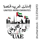 united arab emirates   uae  ... | Shutterstock .eps vector #511354693