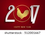 happy chinese new year 2017... | Shutterstock .eps vector #512001667