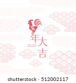 chinese new year design 2017 ... | Shutterstock .eps vector #512002117