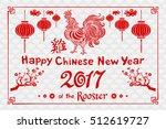 banner for happy chinese new... | Shutterstock . vector #512619727