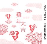 chinese new year design 2017 ... | Shutterstock .eps vector #512673937