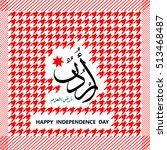 jordan independence day  jordan ...