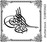 ottoman tugra. bismillah.... | Shutterstock .eps vector #514893463