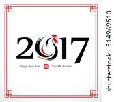 chinese calligraphy 2017  year... | Shutterstock .eps vector #514969513