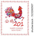greeting card for chinese new... | Shutterstock .eps vector #515200507