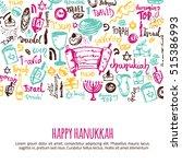 happy hanukkah greeting card... | Shutterstock .eps vector #515386993