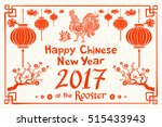 happy chinese new year 2017... | Shutterstock . vector #515433943