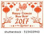 happy chinese new year 2017... | Shutterstock . vector #515433943
