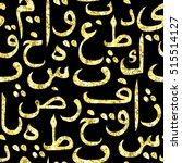 seamless pattern with arabic... | Shutterstock .eps vector #515514127