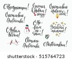 lettering quotes calligraphy... | Shutterstock .eps vector #515764723