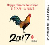 Chinese New Year 2017 Design...