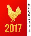 vector 2017 with golden rooster ... | Shutterstock .eps vector #516820117