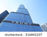 chicago  illinois  usa    july... | Shutterstock . vector #516842107