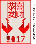 chinese new year year of the... | Shutterstock .eps vector #517485313