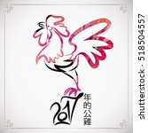 year 2017 of rooster chinese... | Shutterstock .eps vector #518504557