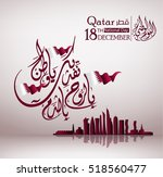 qatar national day  qatar... | Shutterstock .eps vector #518560477