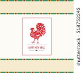 year of the rooster chinese new ... | Shutterstock .eps vector #518752243