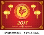 happy chinese new year 2017... | Shutterstock .eps vector #519167833