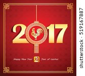 chinese new year 2017 card is... | Shutterstock .eps vector #519167887